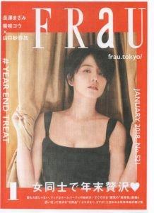 FRaU1月号表紙-218x300